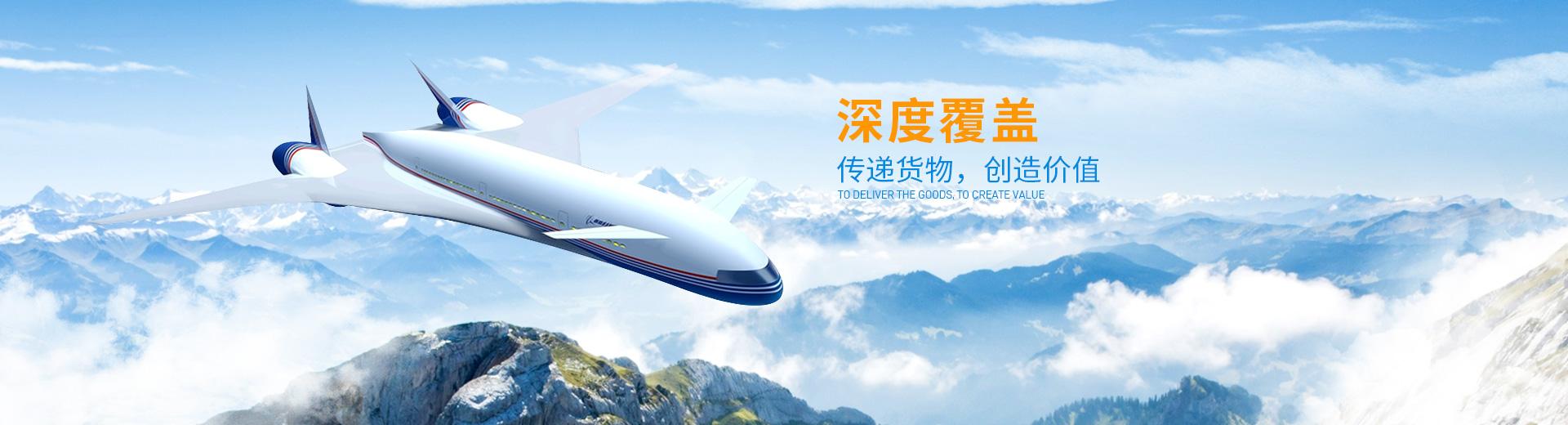 武汉机场空运价格
